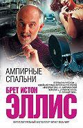 Брет Истон Эллис - Ампирные спальни