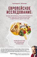 А. К. Эйзлер -Европейское исследование: БАДы, витамины, ГМО, биопродукты. Как сделать правильный шаг к здоровому долголетию