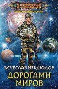 Вячеслав Неклюдов -Дорогами миров