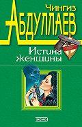 Чингиз Абдуллаев - Сотвори себе мир