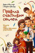 Джон Миллер -Правила счастливых семей. Книга для ответственных родителей