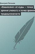 Дмитрий Логинов - «Евангелие» от иуды – точка зрения ученого и точка зрения традиционалиста