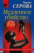 Марина Сергеевна Серова -Медленное убийство