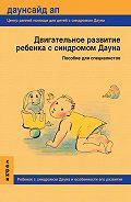 Т. Нечаева - Двигательное развитие ребенка с синдромом Дауна. Пособие для специалистов