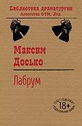 Максим Досько -Лабрум