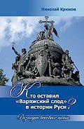 Николай Крюков -Кто оставил «варяжский след» в истории Руси? Разгадки вековых тайн