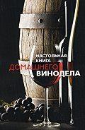 Людмила М. Михайлова -Настольная книга домашнего винодела