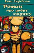 Емма Андієвська -Роман про добру людину