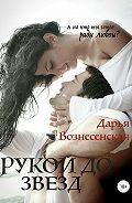 Дарья Вознесенская -Рукой до звезд