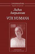 Лидия Аверьянова -Vox Humana. Собрание стихотворений