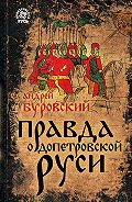 Андрей Буровский -Правда о допетровской Руси
