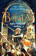 Александр Прозоров -Крестовый поход