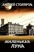 Андрей Столяров -Маленькая Луна (сборник)