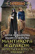 Анна Александровна Кувайкова -Мантикора и Дракон: Вернуться и вернуть. Эпизод I