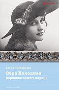 Е. В. Прокофьева -Вера Холодная. Королева немого кино