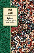 Омар Хайям, Дмитрий Плисецкий - Рубайат в классическом переводе Германа Плисецкого