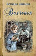 Александра Анненская -Волчонок (сборник)
