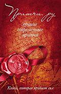 Коллектив Авторов -Притчи.ру. Лучшие современные притчи