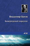 Владимир Викторович Орлов -Камергерский переулок