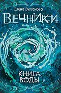 Елена Булганова -Книга воды