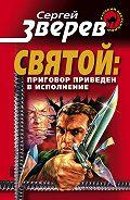 Сергей Зверев - Приговор приведен в исполнение