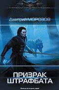 Дмитрий  Морозов - Призрак штрафбата