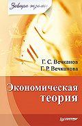 Григорий Вечканов, Галина Вечканова - Экономическая теория