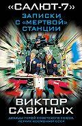 Виктор Савиных -«Салют-7». Записки с «мертвой» станции