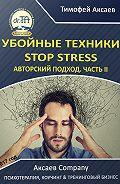 Тимофей Аксаев -Убойные техникики Stop stress. Часть 2