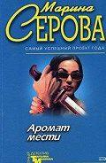 Марина Серова - Острая нить