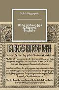 Ⴇამაზ Ⴋჭედლიძე -Ⴎირველნაბეჭდი ქართული წიგნები