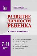 Коллектив Авторов - Развитие личности ребенка от семи до одиннадцати