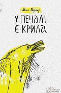 Макс Портер -У печалі є крила
