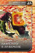 Ли Гевара -Начистоту в ли-бемоле (сборник)