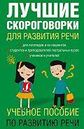 Елена Валерьевна Лаптева - Лучшие скороговорки для развития речи