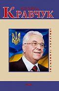 Андрій Кокотюха -Леонід Кравчук