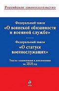 Коллектив Авторов - Федеральный закон «О статусе военнослужащих». Текст с изменениями и дополнениями на 2010 год