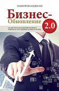 Владислав Подопригора -Бизнес-обновление 2.0