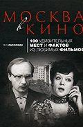 Олег Рассохин -Москва в кино. 100 удивительных мест и фактов из любимых фильмов