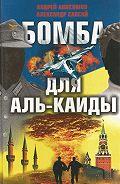 Андрей Анисимов -Бомба для Аль-Каиды