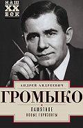 Андрей Андреевич Громыко -Памятное. Новые горизонты. Книга 1
