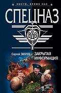 Сергей Зверев -Закрытая информация
