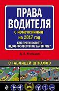 Дмитрий Усольцев - Права водителя с изменениями на 2017 год. Как противостоять недобросовестному гаишнику? С таблицей штрафов