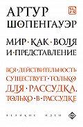 Артур  Шопенгауэр -Мир как воля и представление