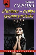 Марина Серова - Мистика – сестра криминалистики