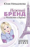 Юлия Меньшикова - Нежный бренд, или Рождество в Париже