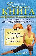 Ольга Дан -Большая книга лифтинг-гимнастики. Лучшие упражнения для молодости и стройности