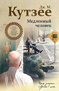 Джозеф Кутзее -Медленный человек