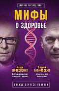 Сергей Бубновский -Мифы о здоровье. Откуда берутся болезни