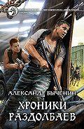 Александр Быченин - Хроники раздолбаев